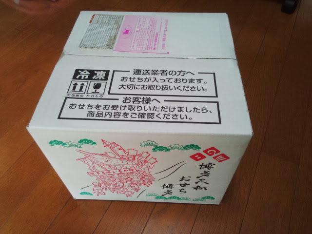 博多久松のおせち(箱)